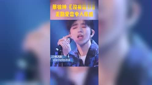 蔡徐坤《没有意外》!无助爱恋令人伤感!