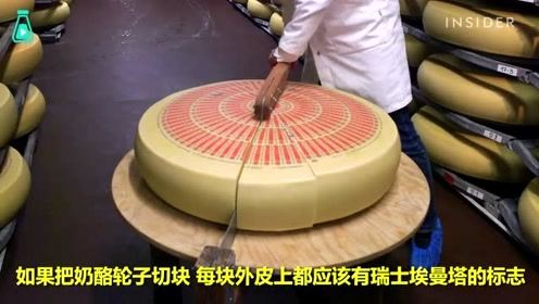 产自瑞士,《猫和老鼠》中大孔奶酪的原型,原来是这样制作的