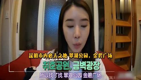 韩综艺,曹璐带韩国人到昆明旅行,嘉宾赞叹:'机场好酷'