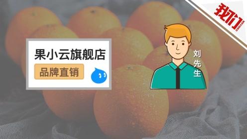 果小云旗舰店承认用第三方软件复制他店信息 双方谈判录音曝光