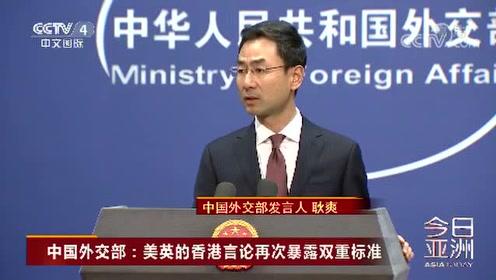 中国外交部:美英的香港言论再次暴露双重标准