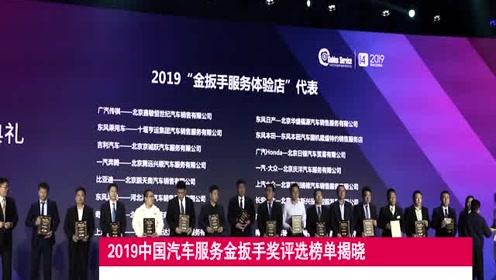 BTV新闻20191109中国汽车服务金扳手奖评选榜单揭晓