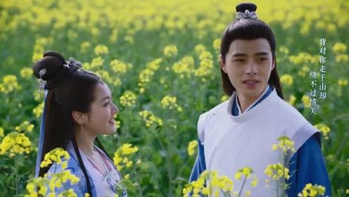 《明月照我心》王爷和明月的乡村爱情故事,花田里的吻也太甜了吧!