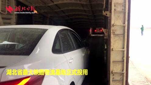 湖北省最大铁路物流基地正式投用