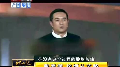 大器晚成的张嘉译 覆盖老中青三代的超级万人迷!