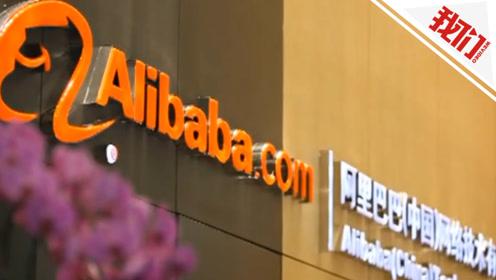 阿里巴巴正式启动香港IPO或成港股九年来最大IPO