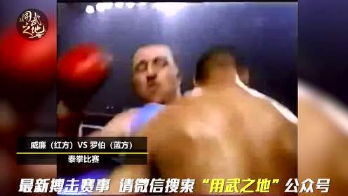 世界最猛光头罗宾的父亲也这么猛,连环铁膝疯狂爆头对手!