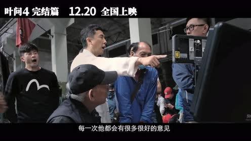"""《叶问4》曝""""十年传奇路""""特辑,传奇系列迎来终章"""