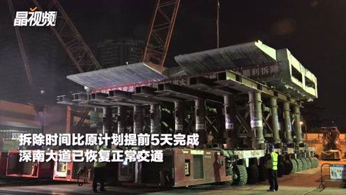 香蜜湖立交主线桥提前5天完成拆除,深南大道12日起恢复正常交通