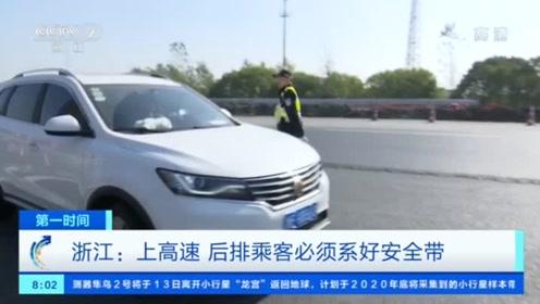 浙江:上高速 后排乘客必须系好安全带