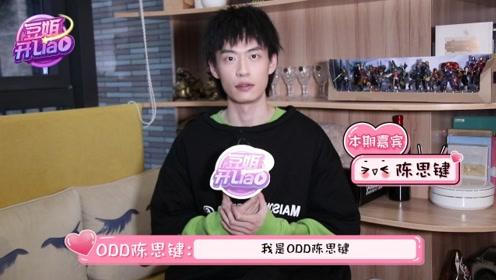 《豆姐开liao》ODD陈思键专访来袭,口口口教你唱新歌
