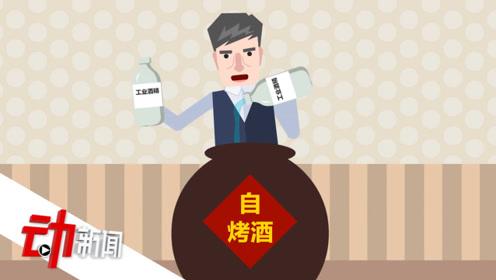 云南一男子网购95度工业酒精兑入婚宴酒致5死14人住院