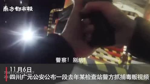 四川民警抓毒贩真实画面,现场枪声不断!嫌疑人冲撞警车企图逃跑