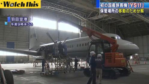 日本东京机场停机库不够用 国宝级首架国产客机被迫拆解拉走