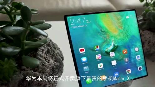 华为发公告:16999元的折叠屏手机较脆弱,注意使用