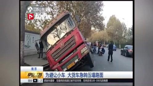 为避让小车 大货车急转压塌路面
