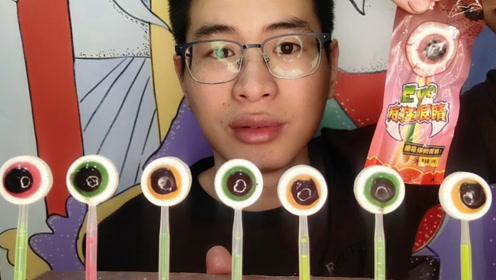 """眼镜哥吃趣味""""眼珠荧光棒棒糖"""",搞怪造型能发光,香甜果味浓"""