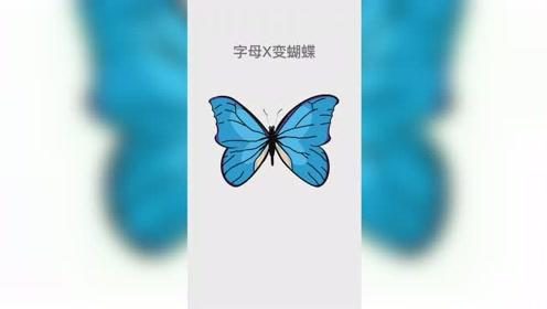 妈妈画的蝴蝶VS我画的蝴蝶