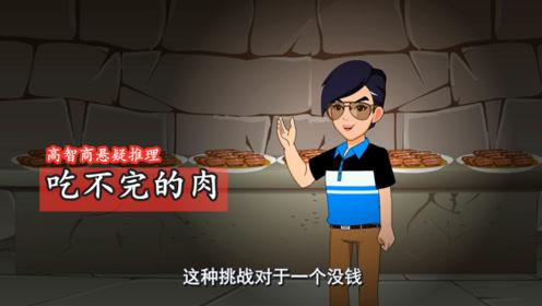 悬疑动画:奇怪,一觉醒来怎么会在密室里?这么多熟肉又是咋回事