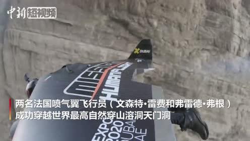 两名法国喷气翼飞行员成功穿越天门洞