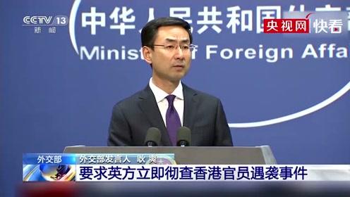 外交部:要求英方立即彻查香港官员遇袭事件