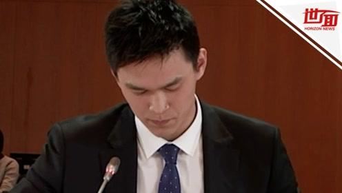 孙杨听证会慷慨结词:还我清白!
