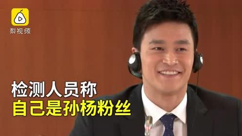 孙杨:检测人员非常不专业,自称是粉丝