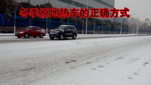 冬季原地热车的正确方式,很多司机都做错了,小心车子提前报废