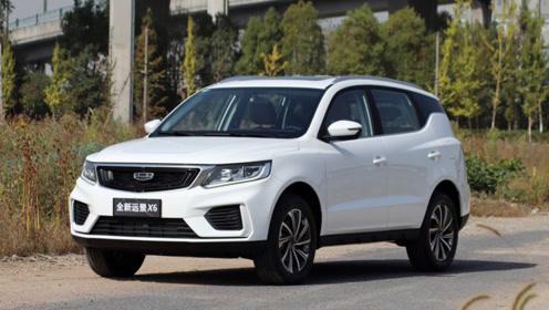 全新吉利远景X6已上市,7万级的超值精品SUV,经济又省油