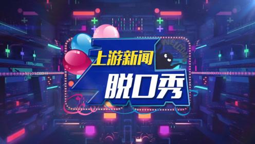 """上游脱口秀丨高铁音乐节嫌""""丢火车""""乐队名字不吉利被pass"""
