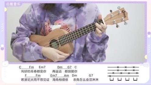白熊音乐 尚好的青春 孙燕姿 尤克里里弹唱教学乌克丽丽教学