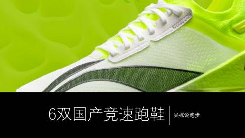 吴栋说跑步:6双国产竞速跑鞋