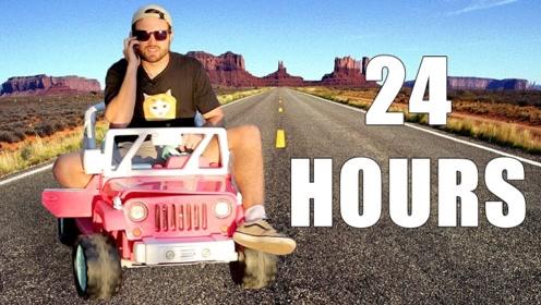 驾驶儿童车能在24小时走多远?国外小伙亲自尝试,一起来见识下!