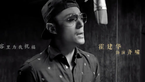 《大约在冬季》发布群星版MV 马思纯霍建华集体献声 唱尽爱里遗憾