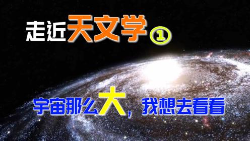 【走近天文学】1.初识宇宙,天文学都在做什么?
