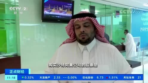 沙特石油巨头公布IPO指导价 预计募集资金规模超过240亿美元