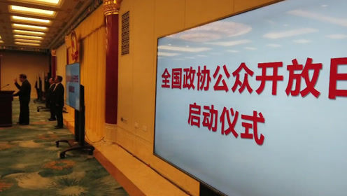 """全国政协机关首次举办公众开放日 50名北理工学生""""走进人民政协"""""""