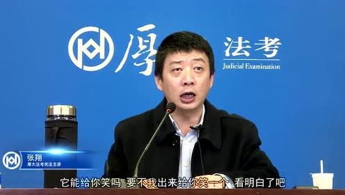 2020年民法-民法导学阶段24-张翔-厚大法考