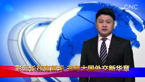 习近平的足迹丨彩云长在有新天 书写大国外交新华章
