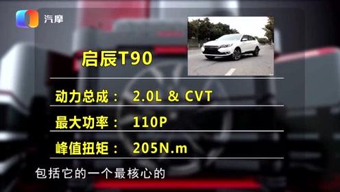 从三大件来看 启辰T90和上汽大通D60谁更适合家用?