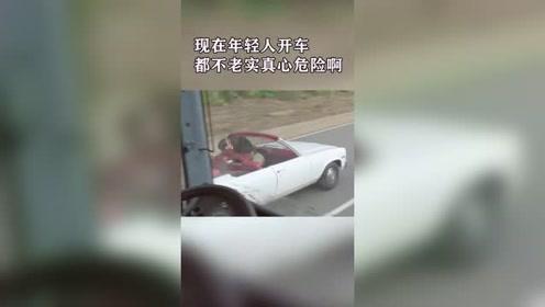 现在的年轻人真会玩,开车都不老实,真心危险啊!