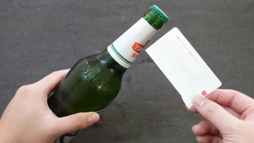 原来啤酒盖子下暗藏小机关,随便找一张纸就能完整打开,厉害了