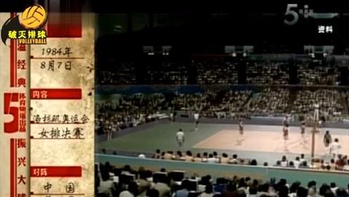 经典!84年奥运会决赛,杨锡兰,张蓉芳两轮发球连得8分,一举摧毁美国