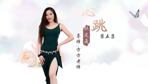 东方舞《心跳》教学第五集