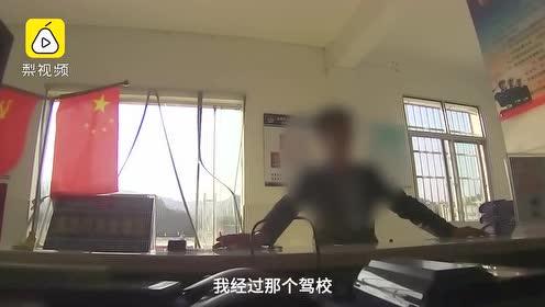 男子花1万8买驾照被查假证一脸懵:我跟驾校买的,怎么啦?