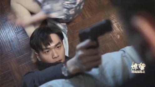 《谍战深海之惊蛰》陈山从床底下拿着枪出来,一对男女吓到了