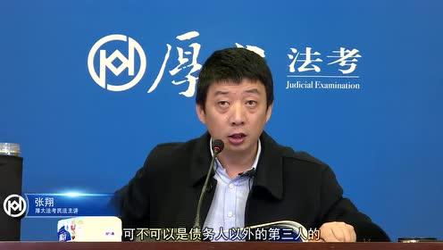 2020年民法-民法导学阶段22-张翔-厚大法考