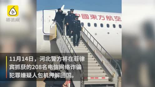 """曾操作""""杀猪盘""""骗上亿,208名电诈嫌疑人被警方包机押回国"""