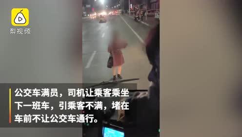 公交爆满上不去,女子拦车前不让走,车上乘客怒报警