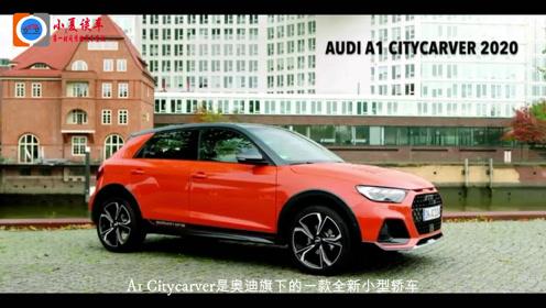 奥迪A1 Citycarver实拍!搭载1.5T发动机 内饰酷似Q8